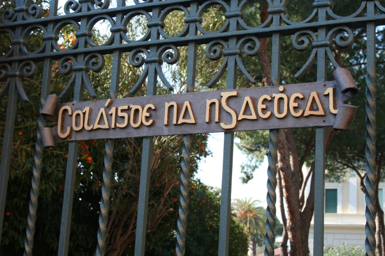 gates_of_irish_college
